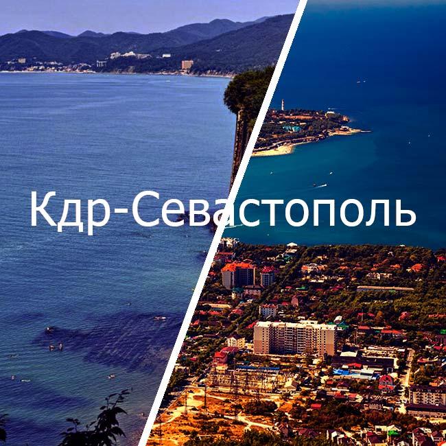 кдр севастополь