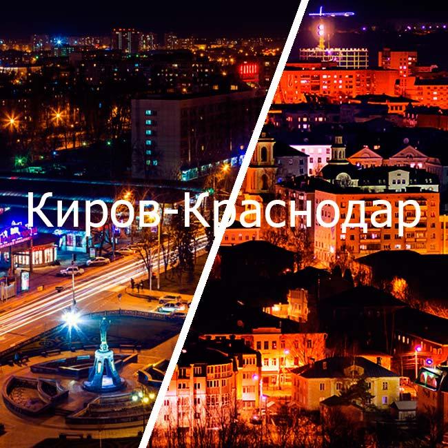 киров краснодар