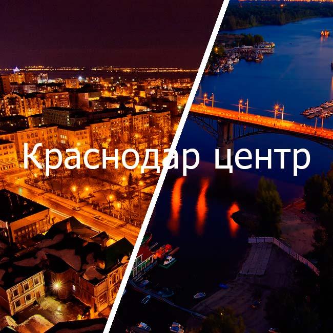 краснодар центр