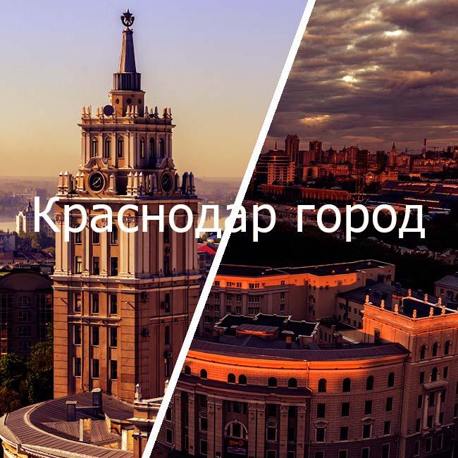 краснодар город
