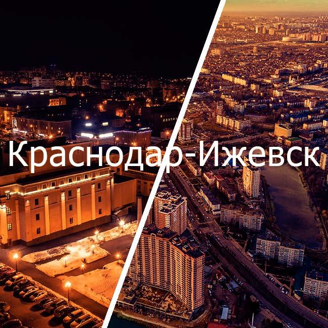 краснодар ижевск