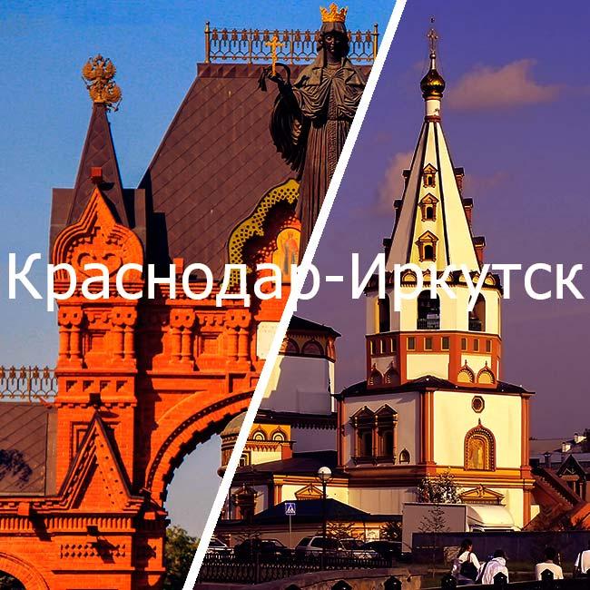 краснодар иркутск