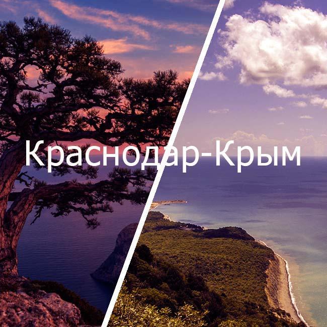 краснодар крым
