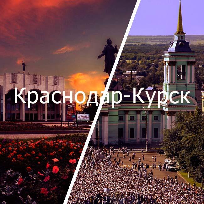 краснодар курск