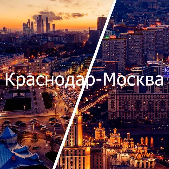 краснодар москва