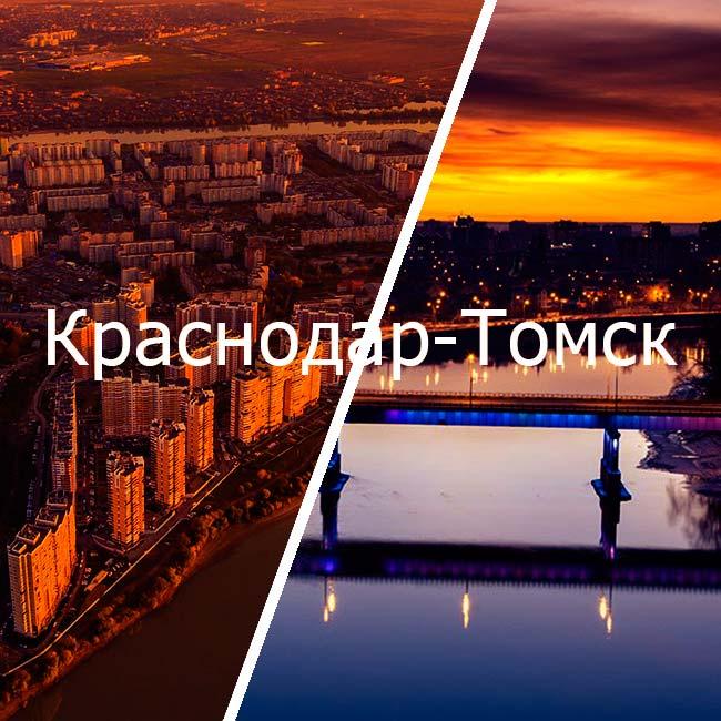 краснодар томск
