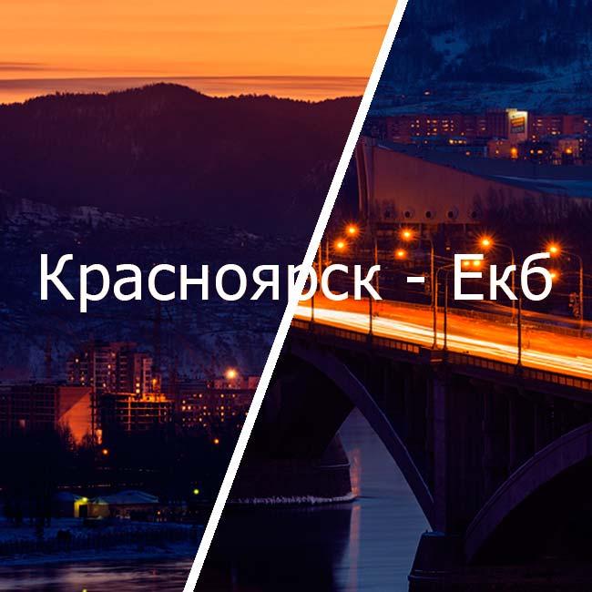 красноярск екб