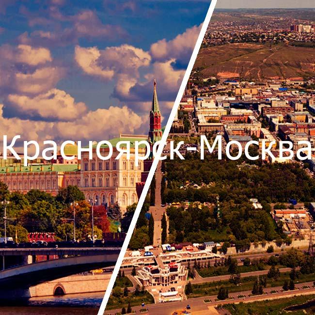 красноярск москва
