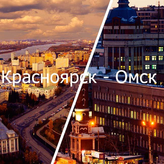 красноярск омск