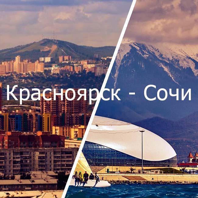 krasnoyarsk_sochi