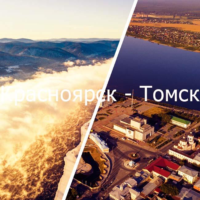 красноярск томск
