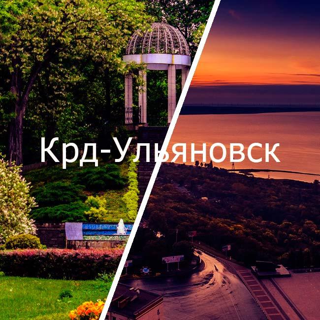 крд ульяновск