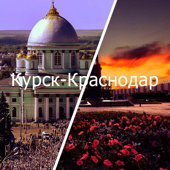 курск краснодар
