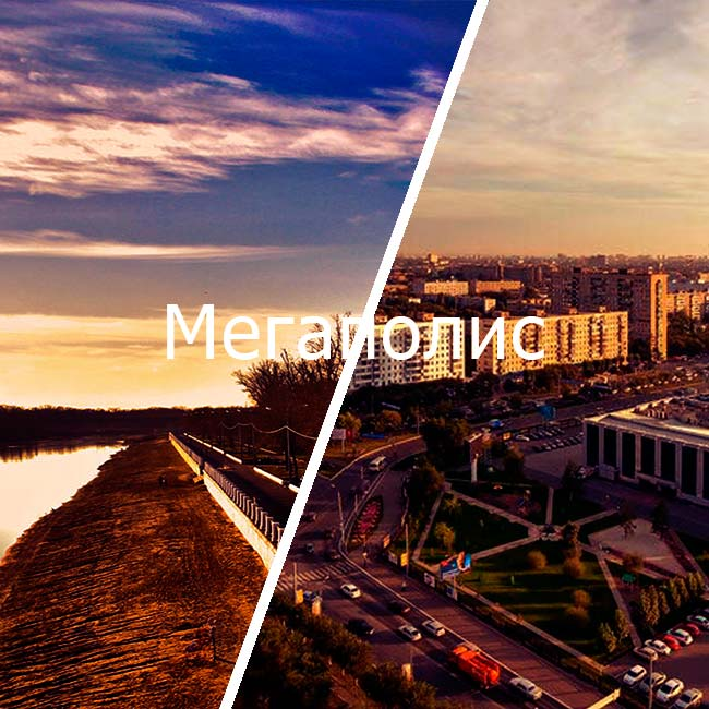 мегаполис