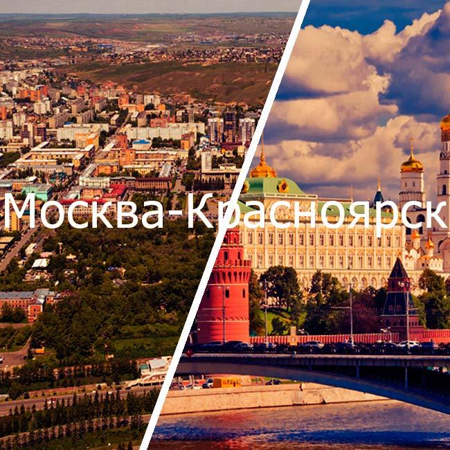 москва красноярск