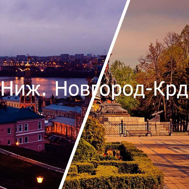 ниж.новгород крд