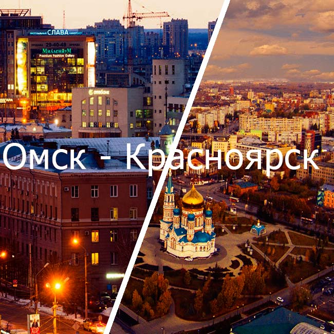 омск красноярск