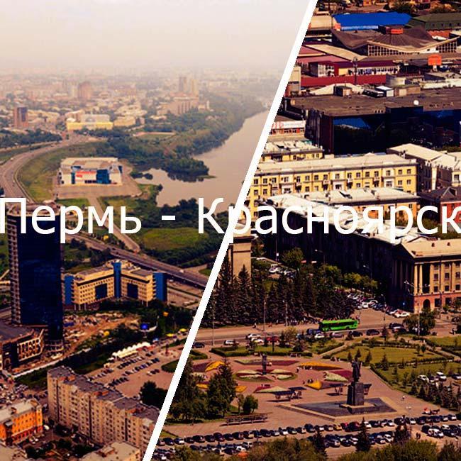 пермь красноярск