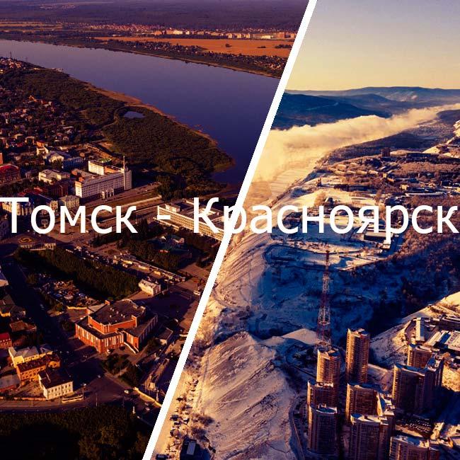 томск красноярск