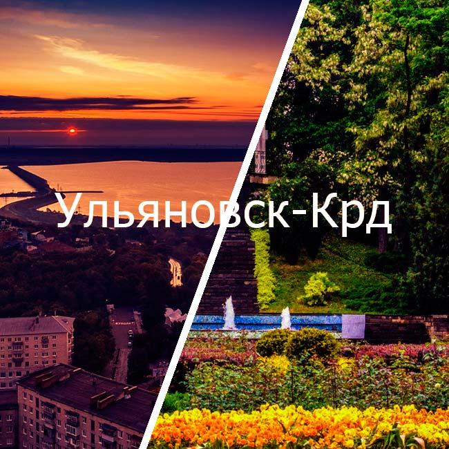 ульяновск крд