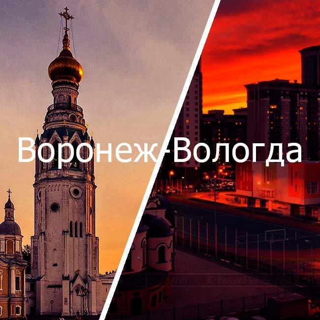 voronej_vologda