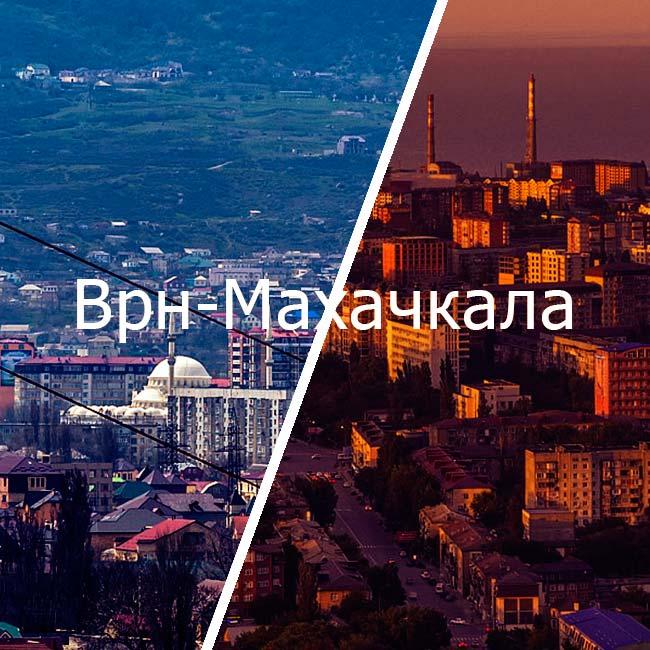 vrn_mahachkala