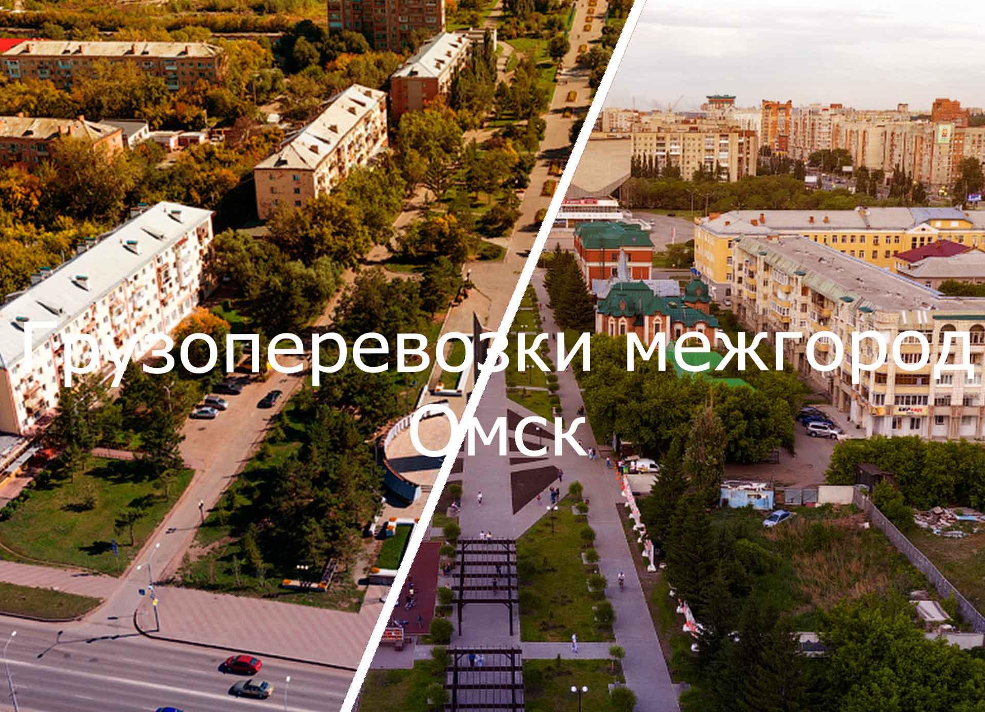 грузоперевозки межгород омск