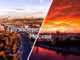 грузоперевозки омск москва