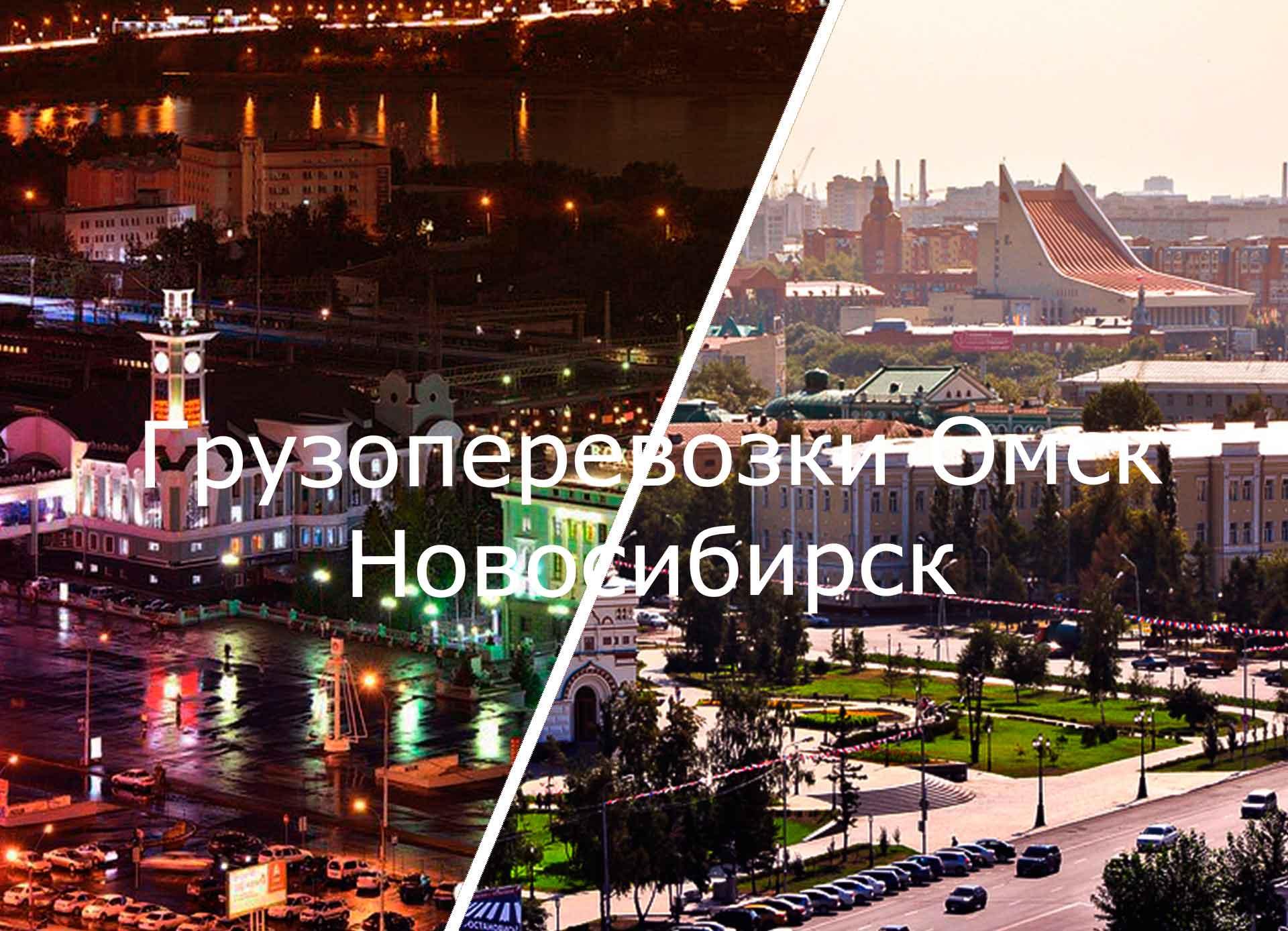 грузоперевозки омск новосибирск