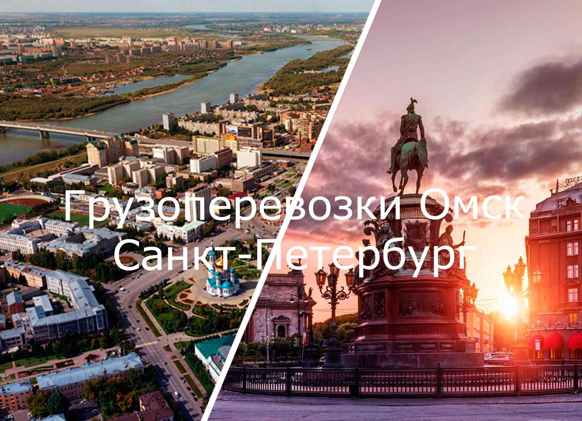 грузоперевозки омск санкт петербург