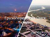 грузоперевозки омск тюмень