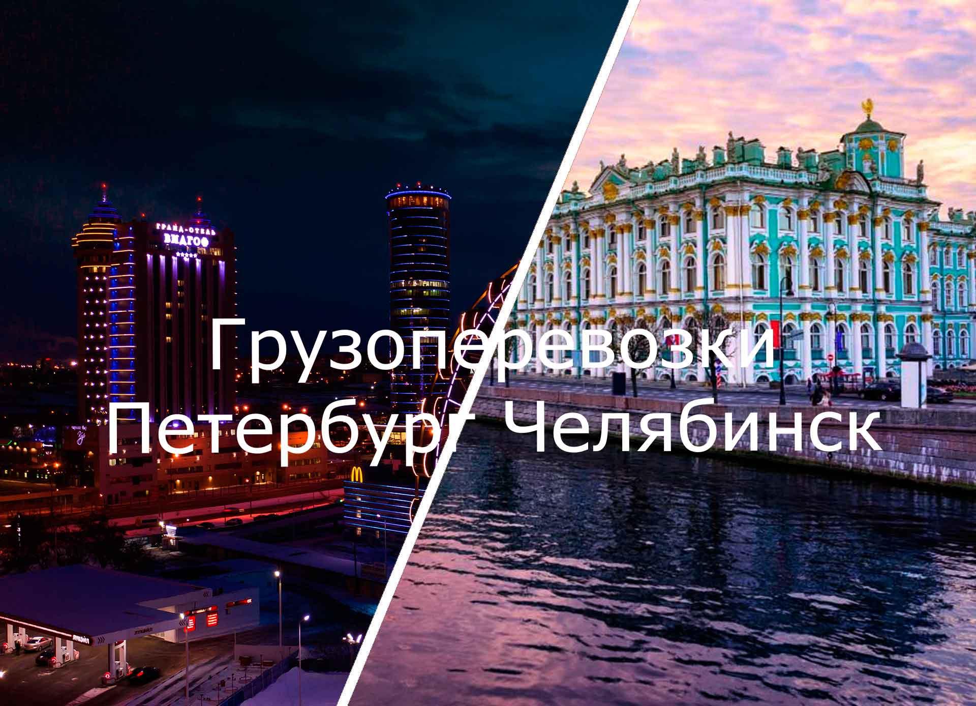 грузоперевозки петербург челябинск