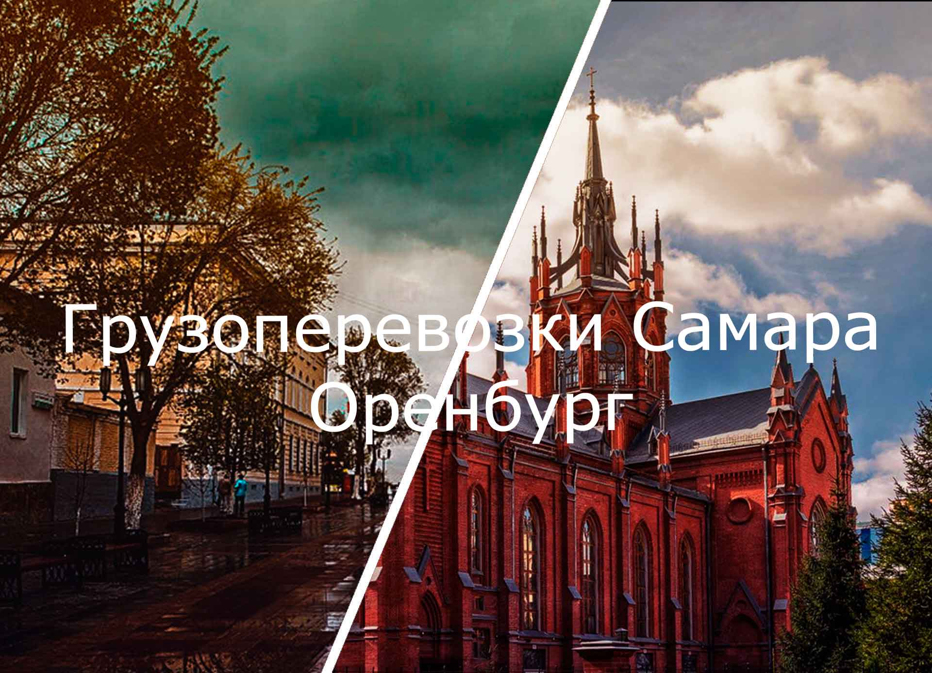 грузоперевозки самара оренбург
