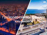 грузоперевозки самара ульяновск
