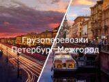 грузоперевозки санкт петербург межгород