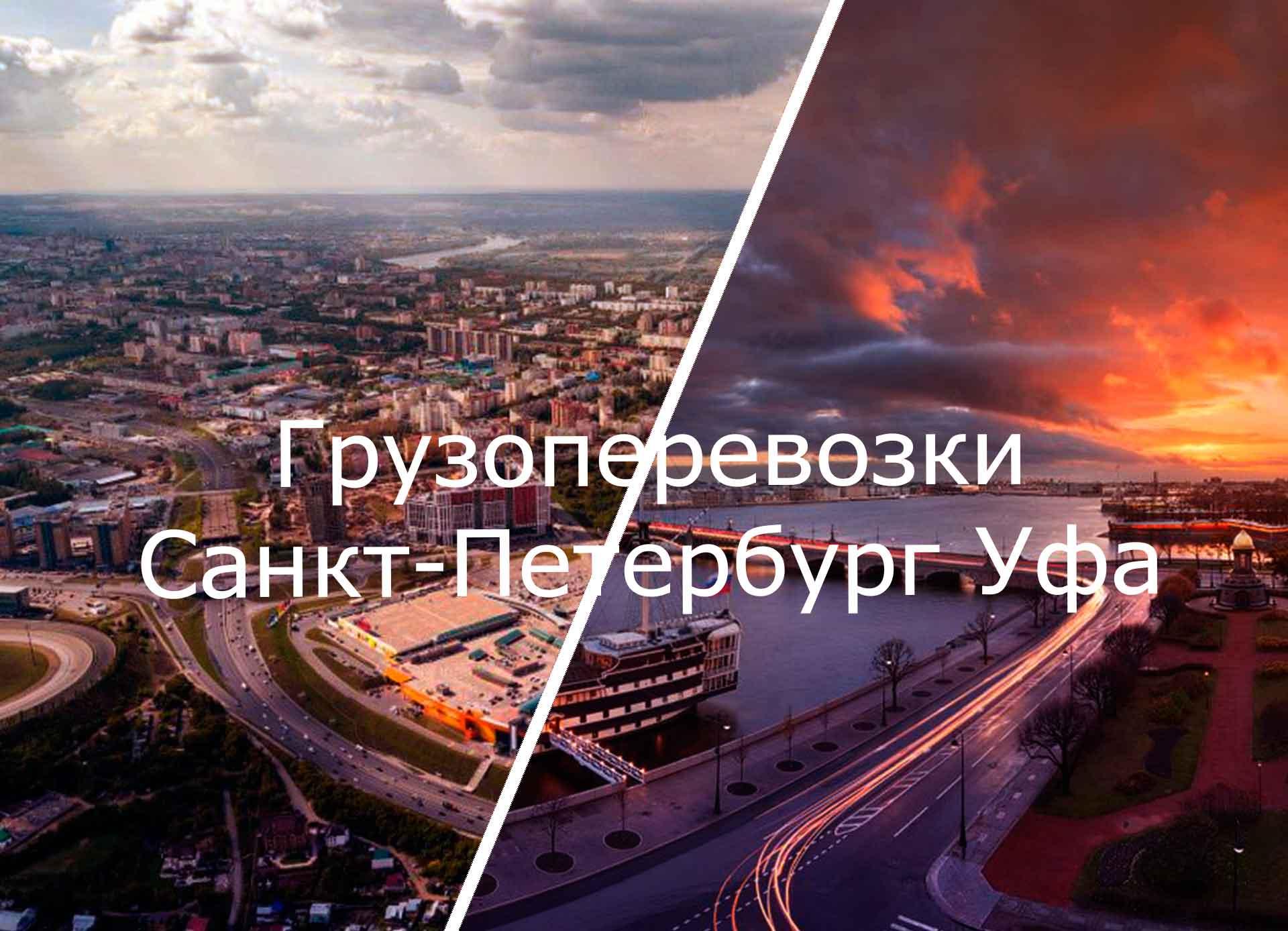 грузоперевозки санкт петербург уфа