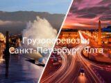 грузоперевозки санкт петербург ялта