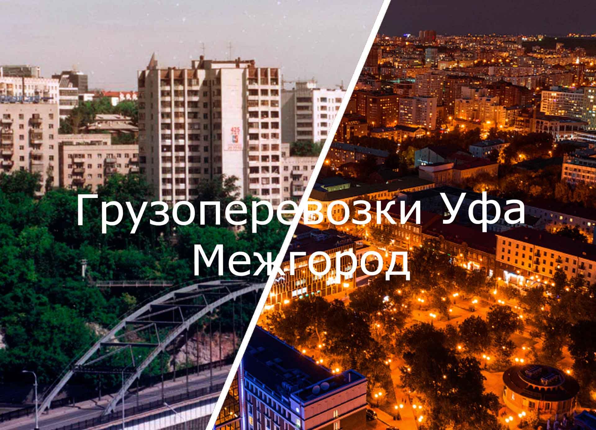 грузоперевозки уфа межгород