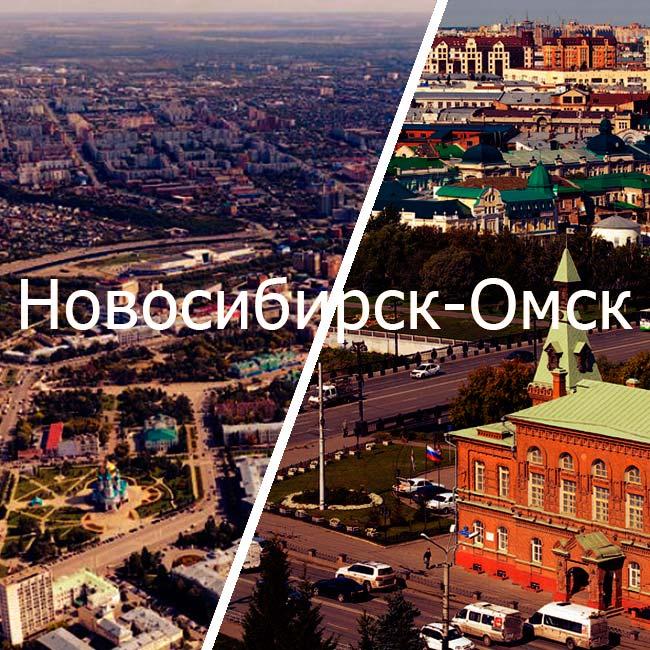 новосибирск омск