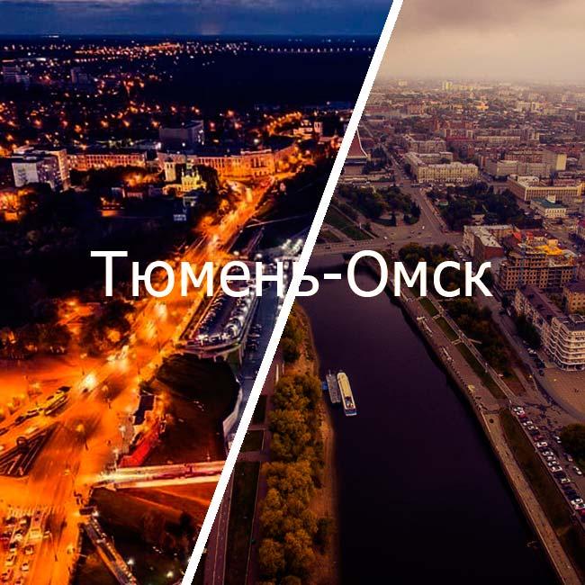 тюмень омск
