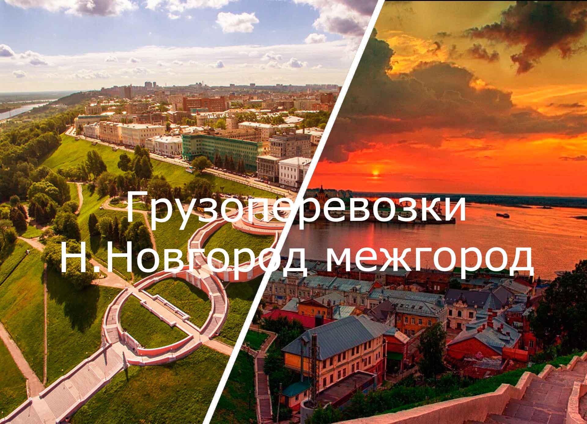 грузоперевозки нижний новгород межгород
