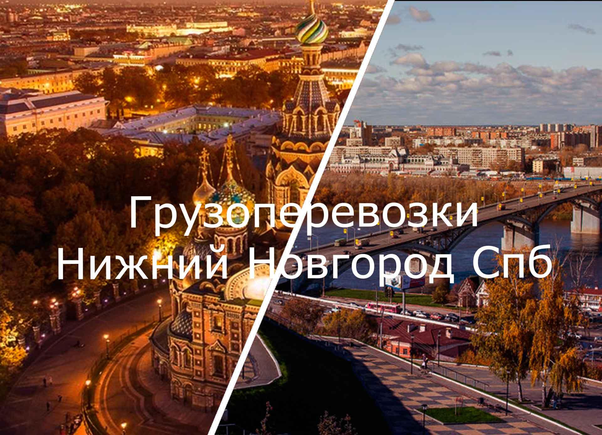 грузоперевозки нижний новгород санкт петербург