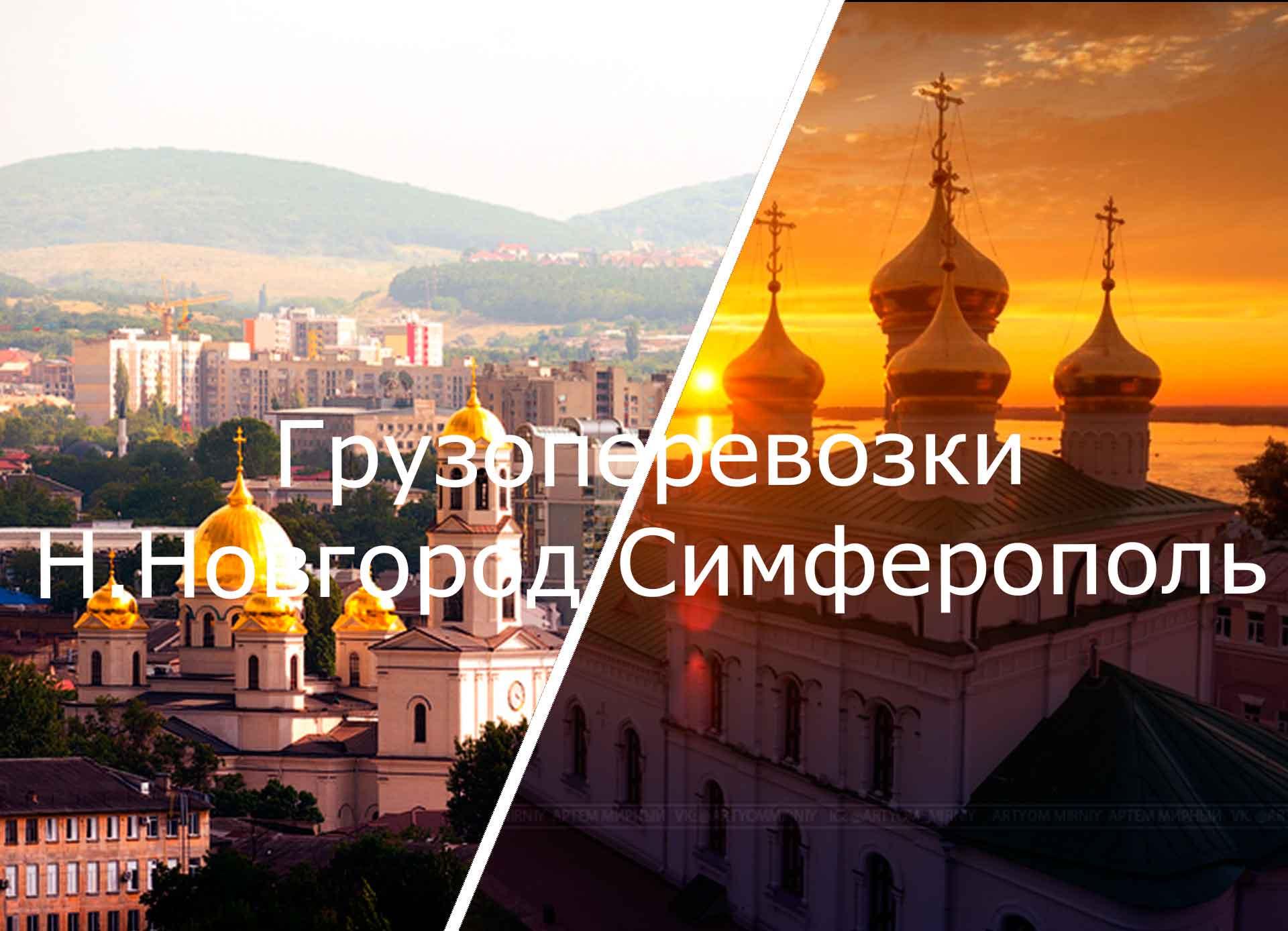 грузоперевозки нижний новгород симферополь