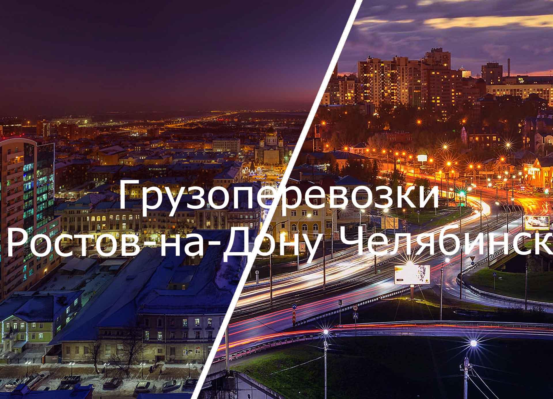 грузоперевозки ростов на дону челябинск