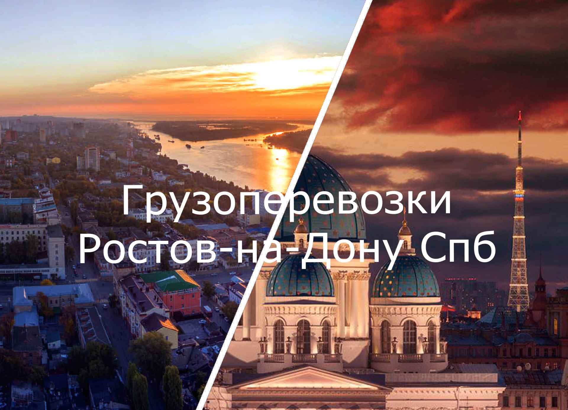 грузоперевозки ростов на дону санкт петербург