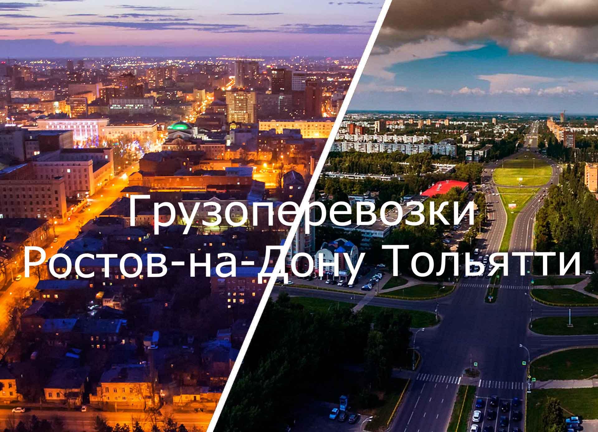 грузоперевозки ростов на дону тольятти