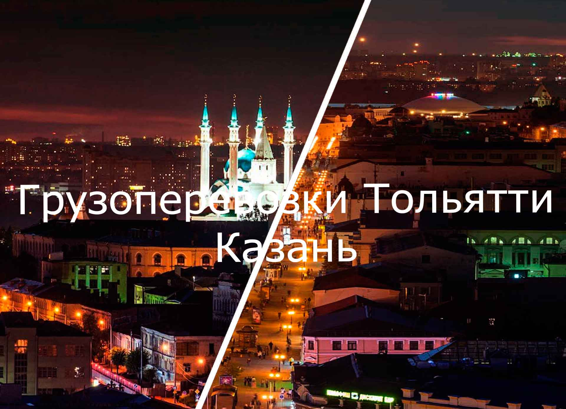 грузоперевозки тольятти казань