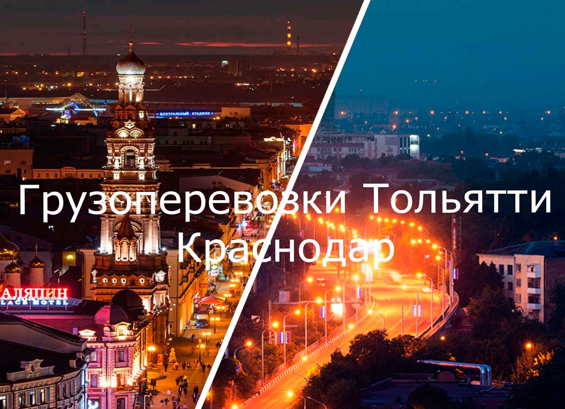грузоперевозки тольятти краснодар