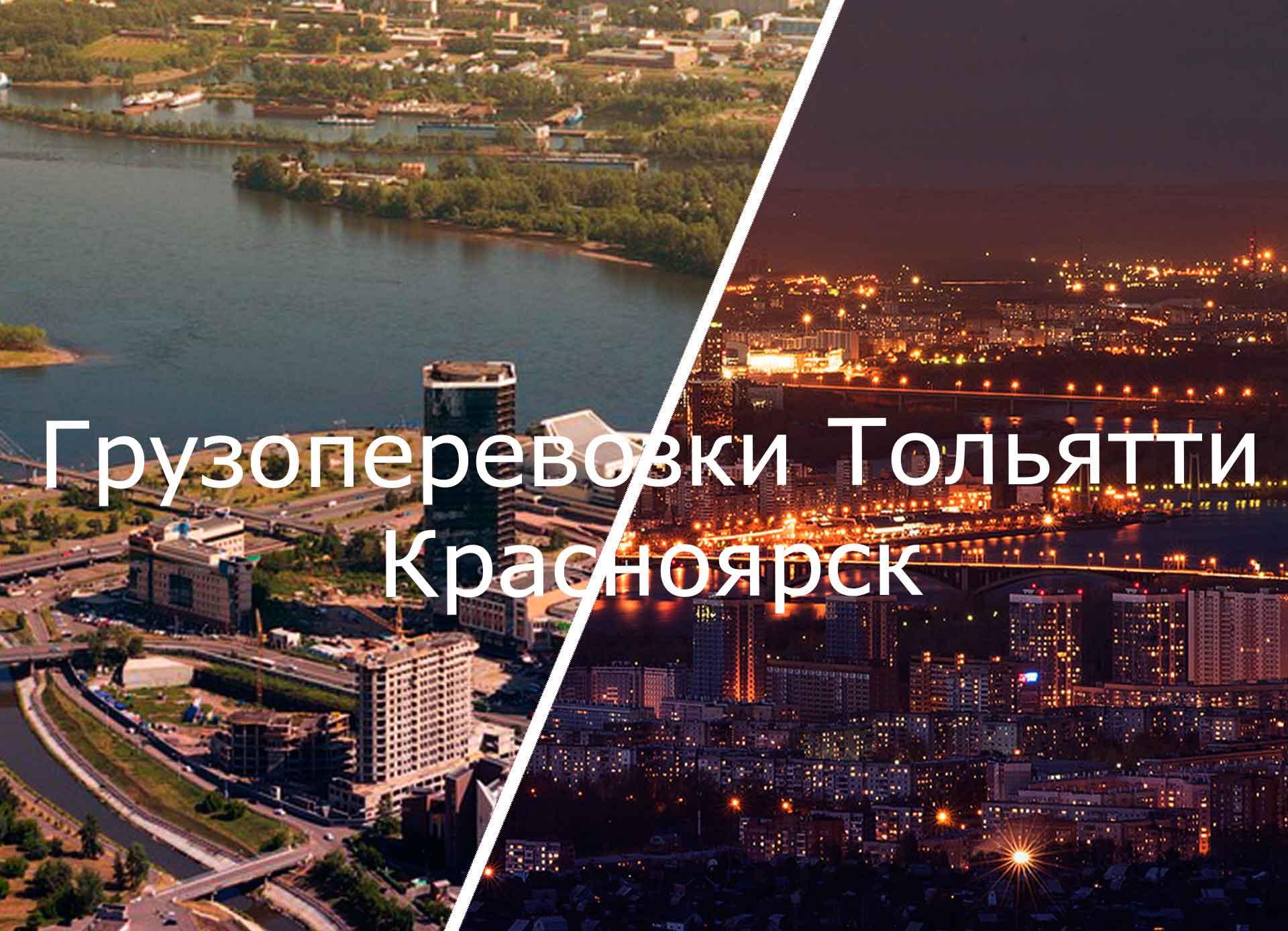грузоперевозки тольятти красноярск