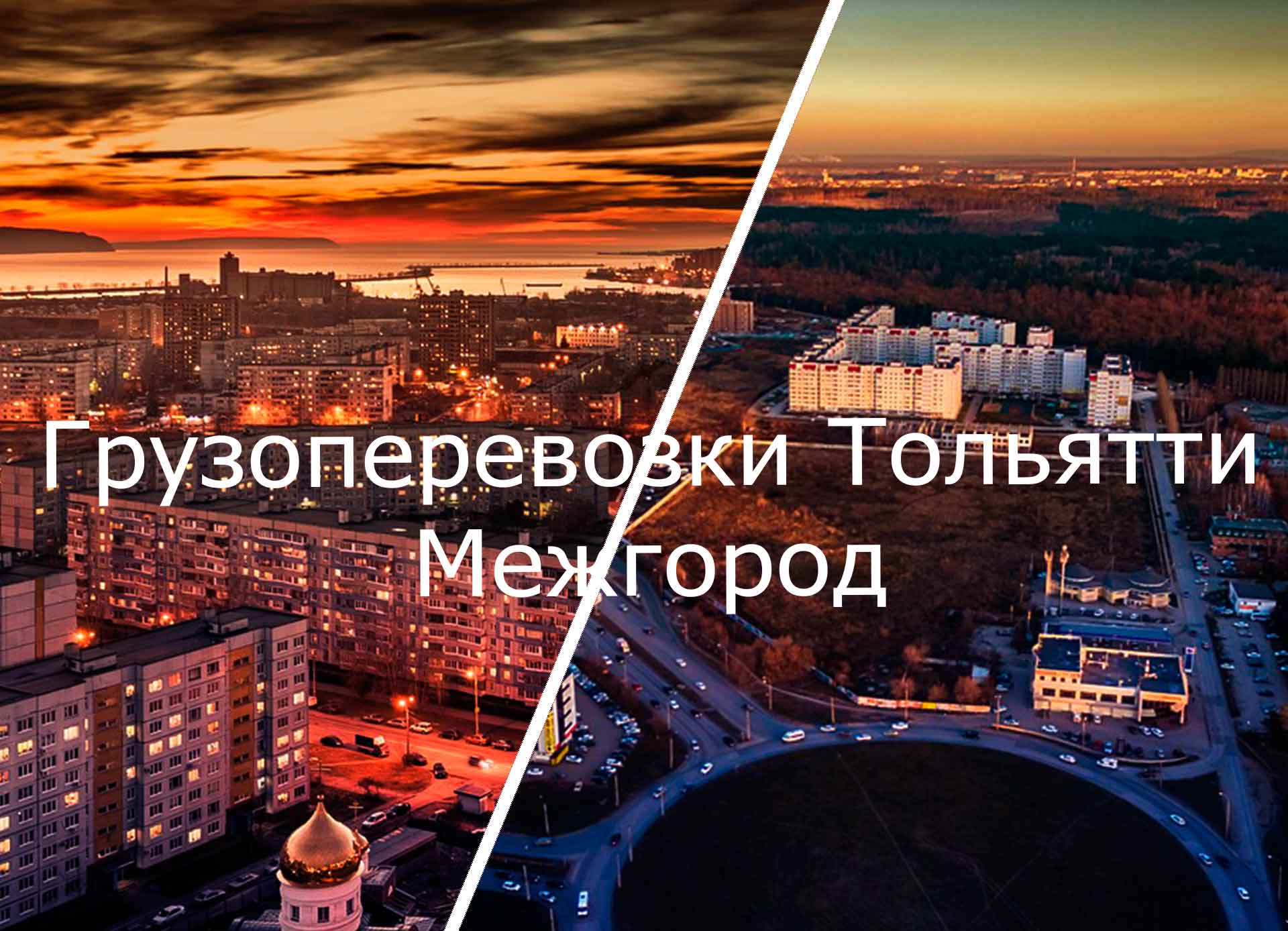 грузоперевозки тольятти межгород